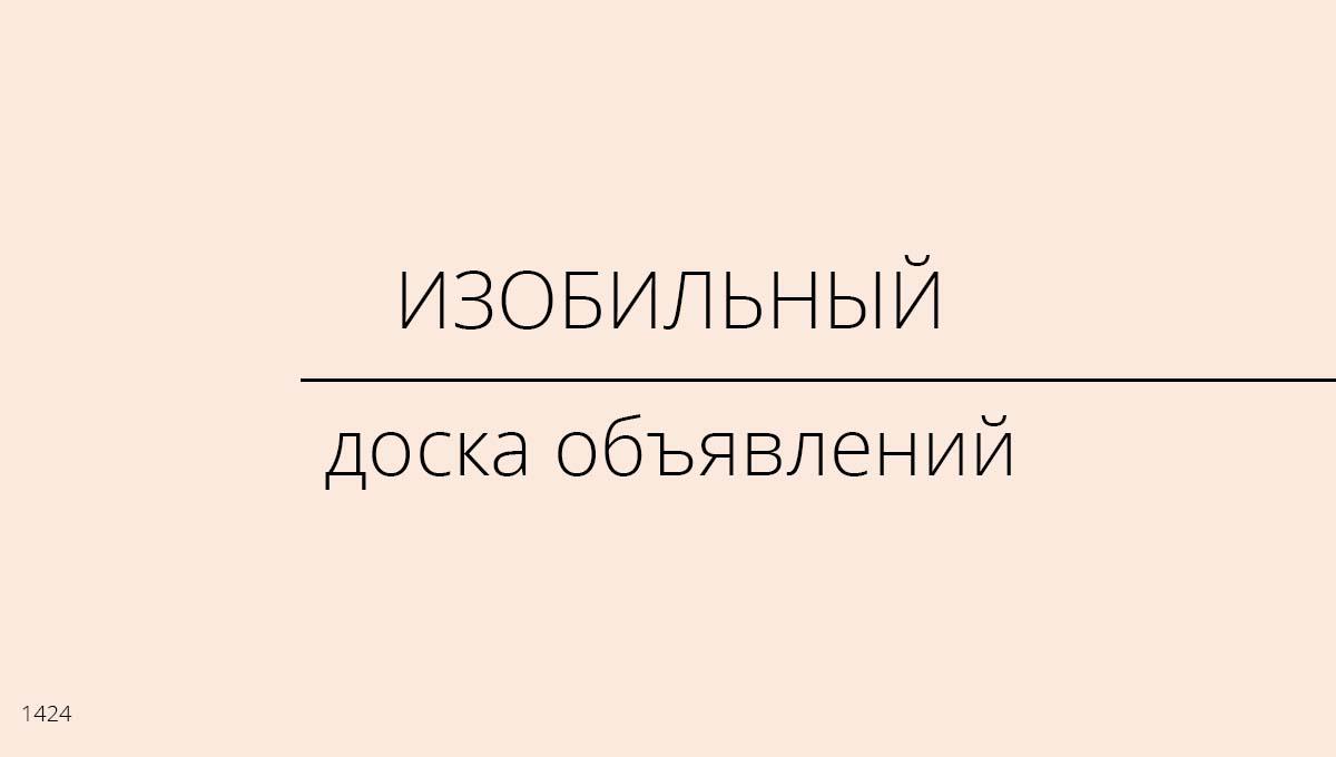 Доска объявлений, Изобильный, Россия