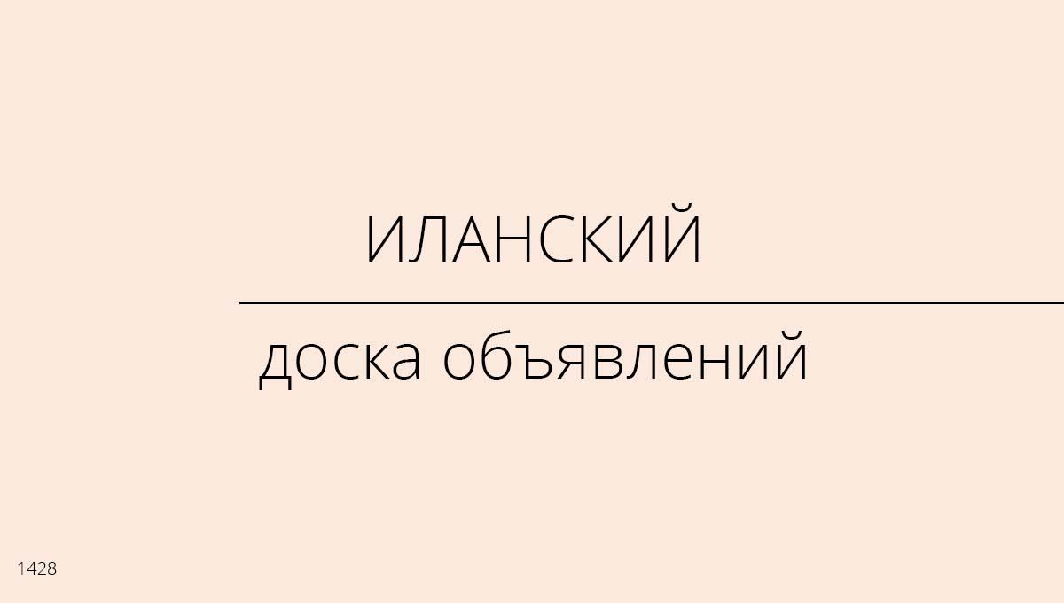 Доска объявлений, Иланский, Россия