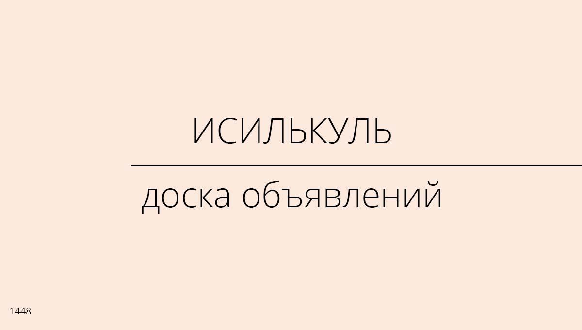 Доска объявлений, Исилькуль, Россия