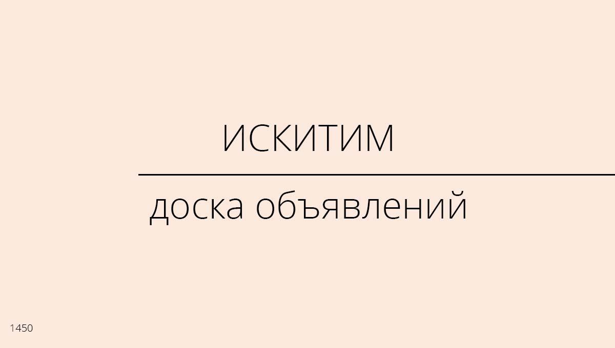 Доска объявлений, Искитим, Россия