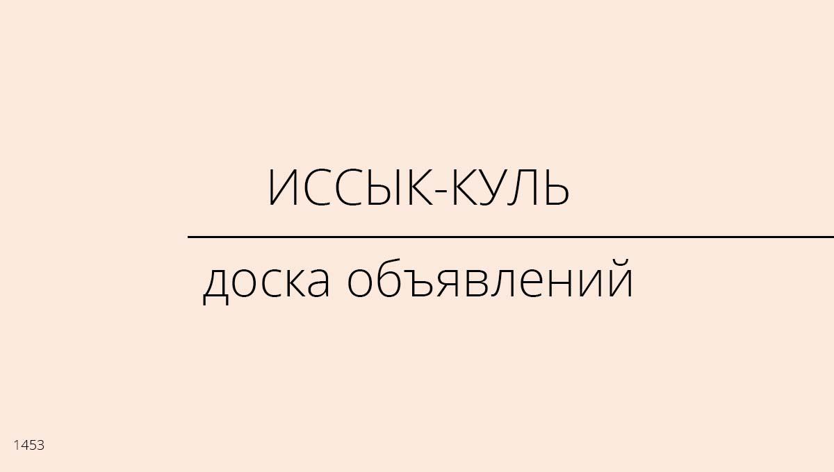 Доска объявлений, Иссык-Куль, Киргизия