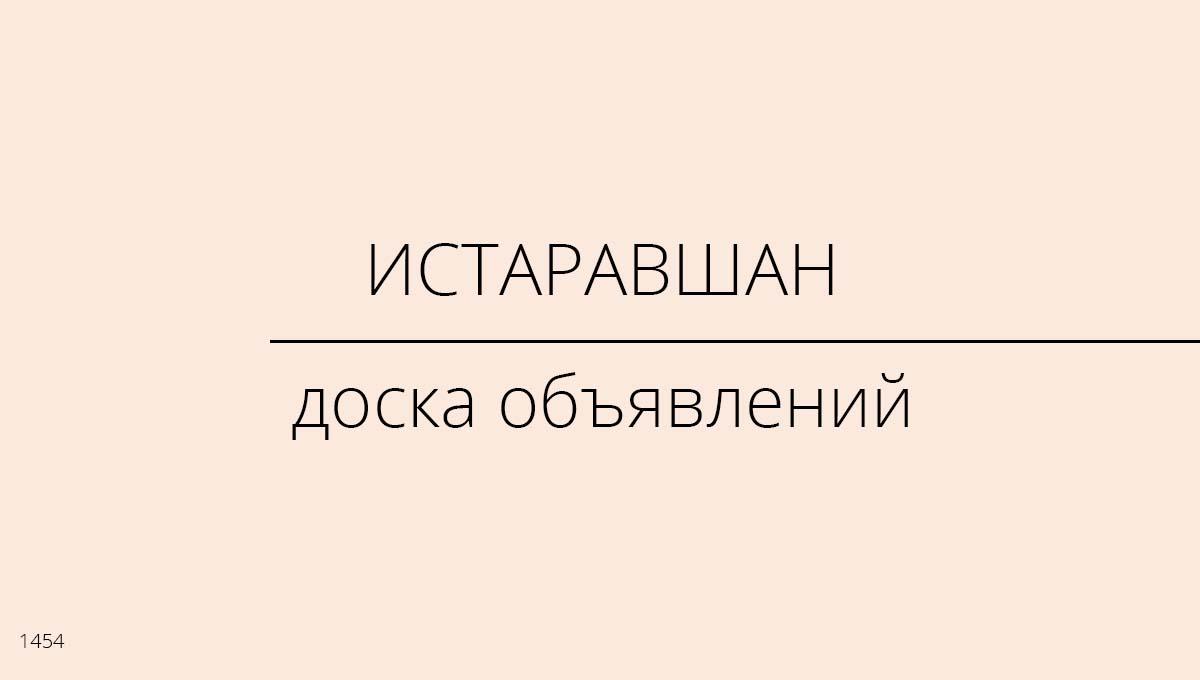 Доска объявлений, Истаравшан, Таджикистан