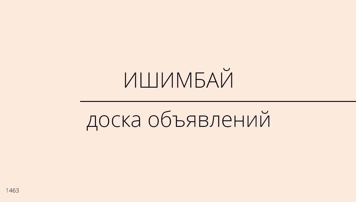 Доска объявлений, Ишимбай, Россия