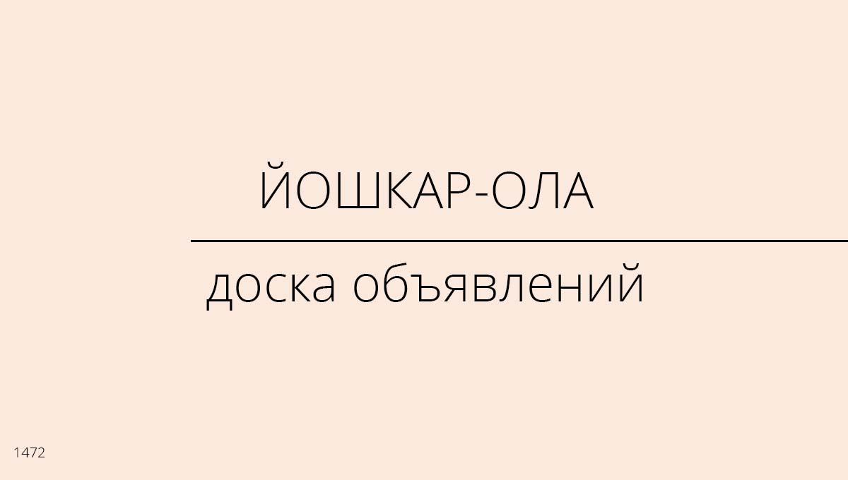 Доска объявлений, Йошкар-Ола, Россия