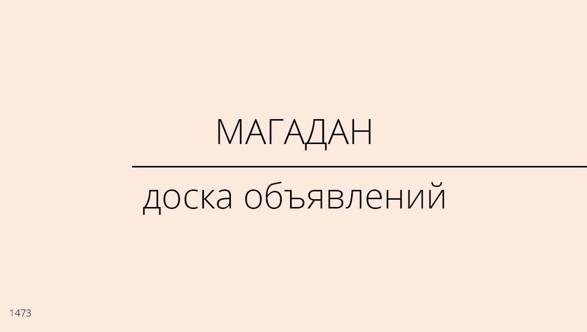 Доска объявлений, Магадан, Россия
