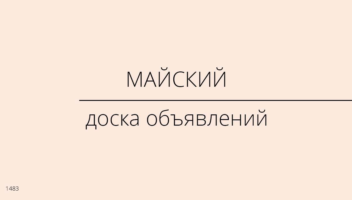 Доска объявлений, Майский, Россия