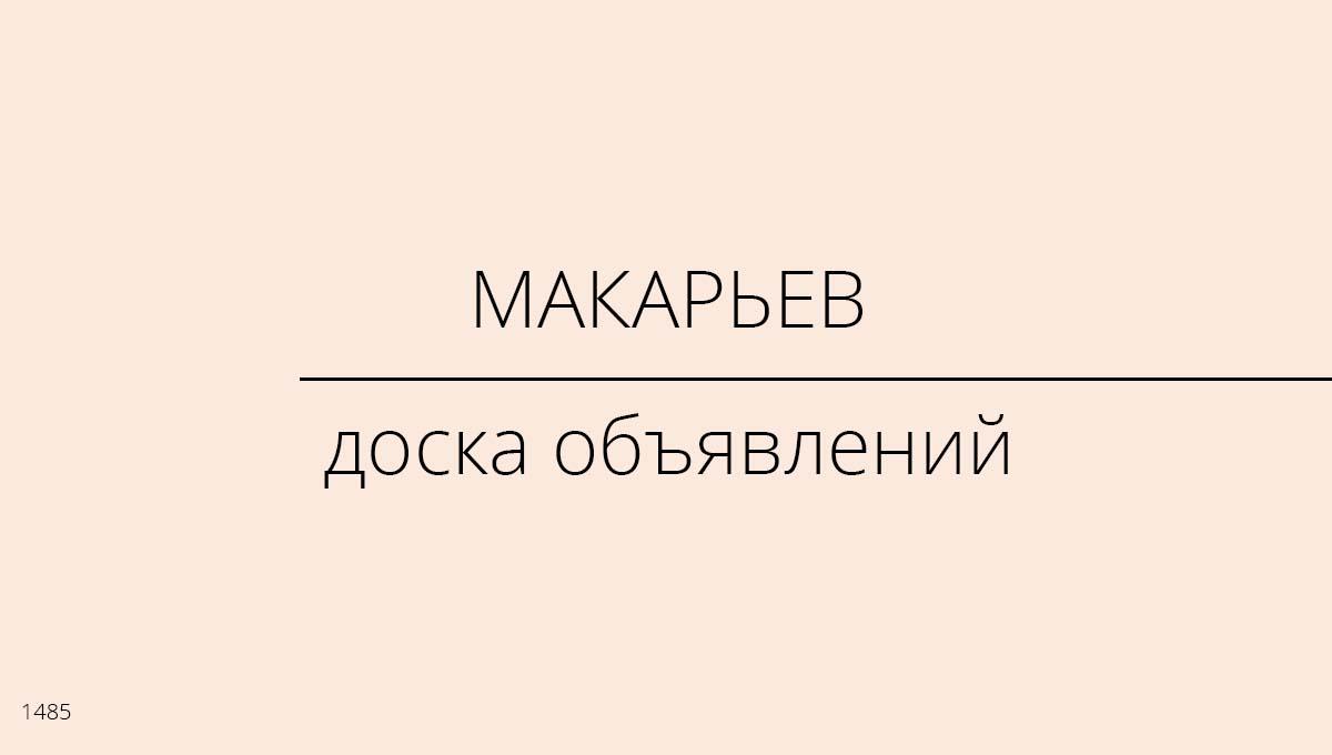 Доска объявлений, Макарьев, Россия