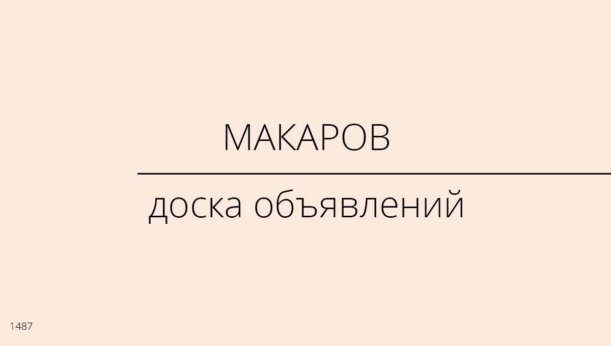 Доска объявлений, Макаров, Россия