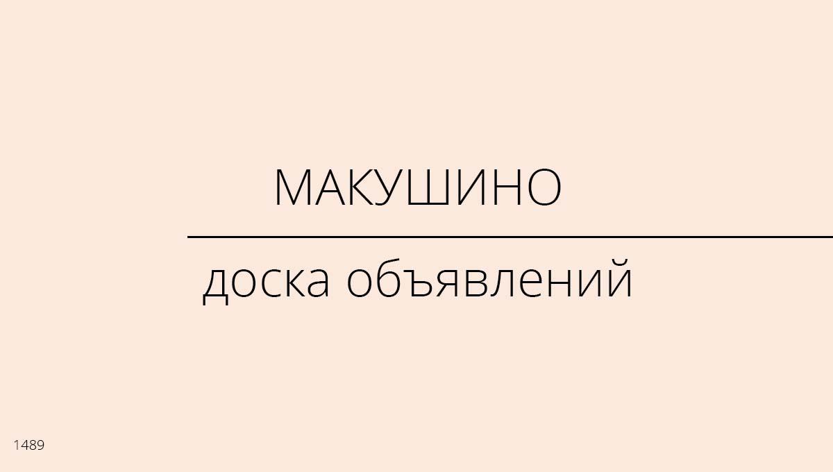 Доска объявлений, Макушино, Россия