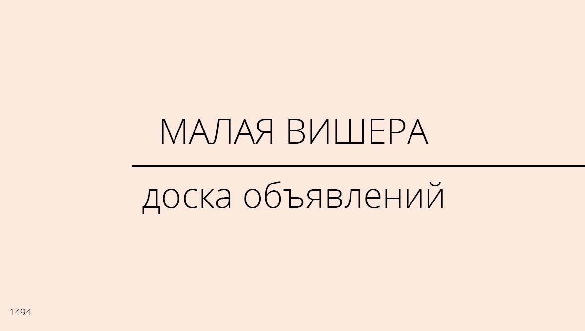 Доска объявлений, Малая Вишера, Россия