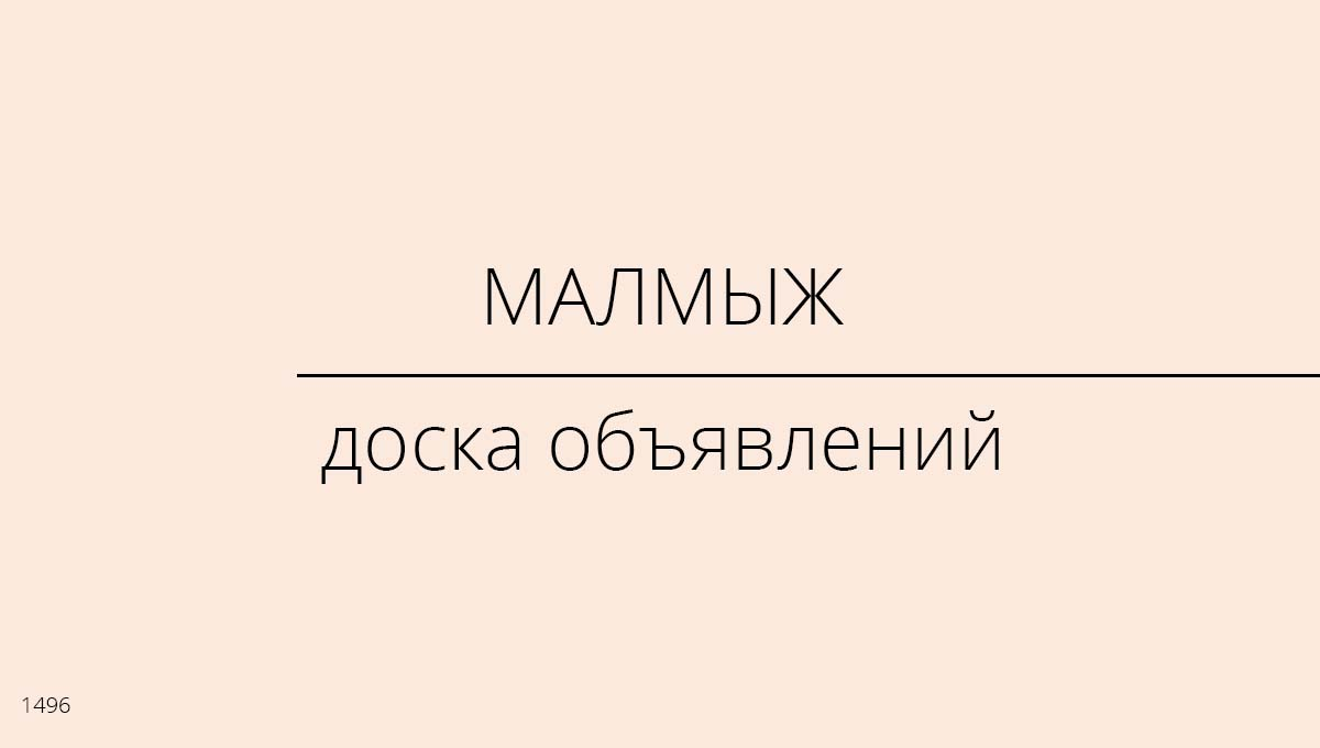 Доска объявлений, Малмыж, Россия
