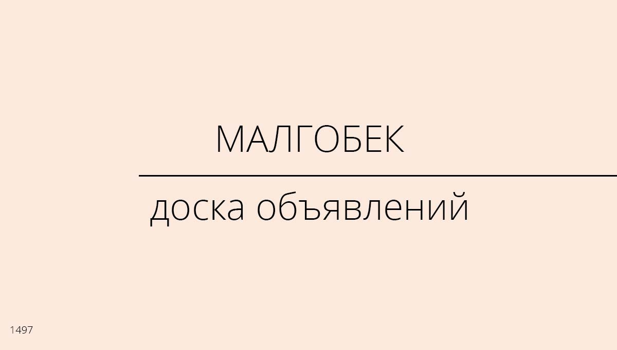 Доска объявлений, Малгобек, Россия