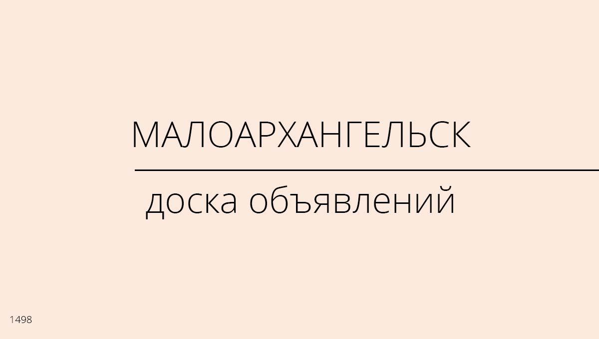 Доска объявлений, Малоархангельск, Россия