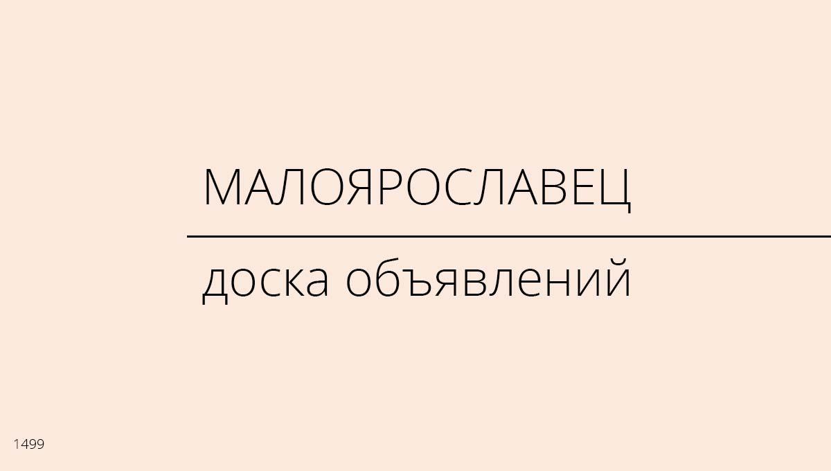 Доска объявлений, Малоярославец, Россия