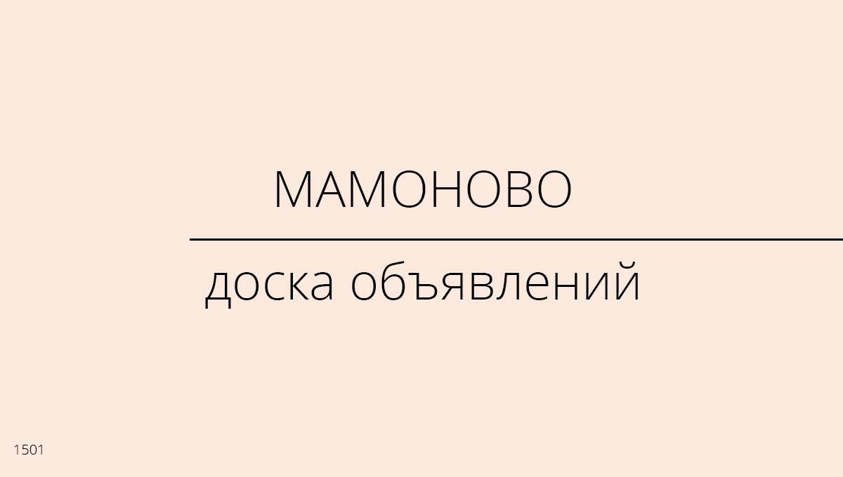 Доска объявлений, Мамоново, Россия