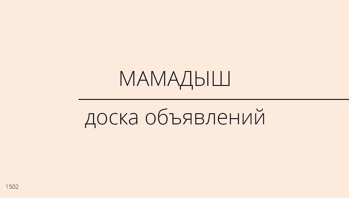 Доска объявлений, Мамадыш, Россия