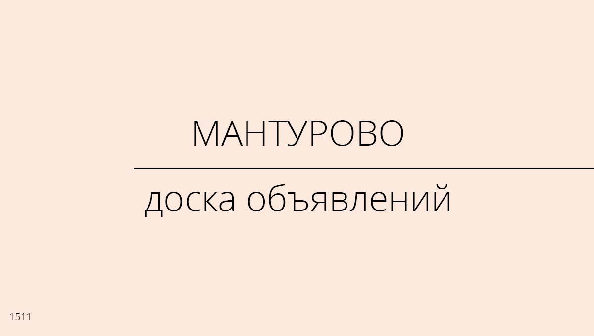 Доска объявлений, Мантурово, Россия