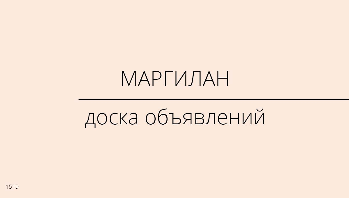 Доска объявлений, Маргилан, Узбекистан