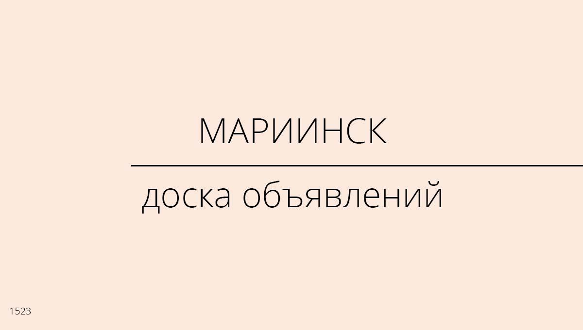 Доска объявлений, Мариинск, Россия