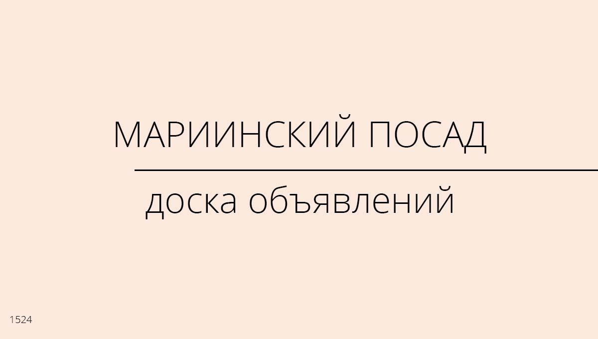 Доска объявлений, Мариинский Посад, Россия