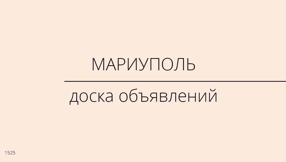 Доска объявлений, Мариуполь, Украина