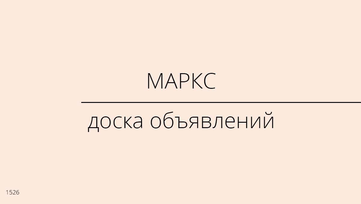 Доска объявлений, Маркс, Россия