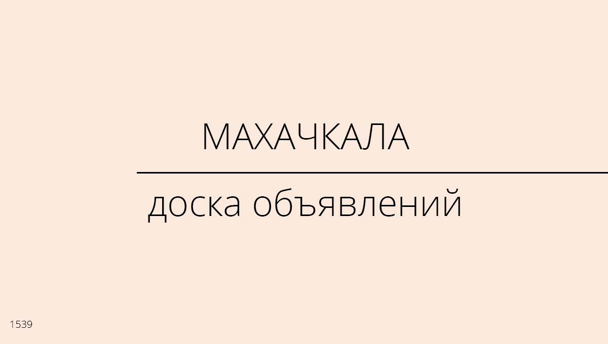 Доска объявлений, Махачкала, Россия