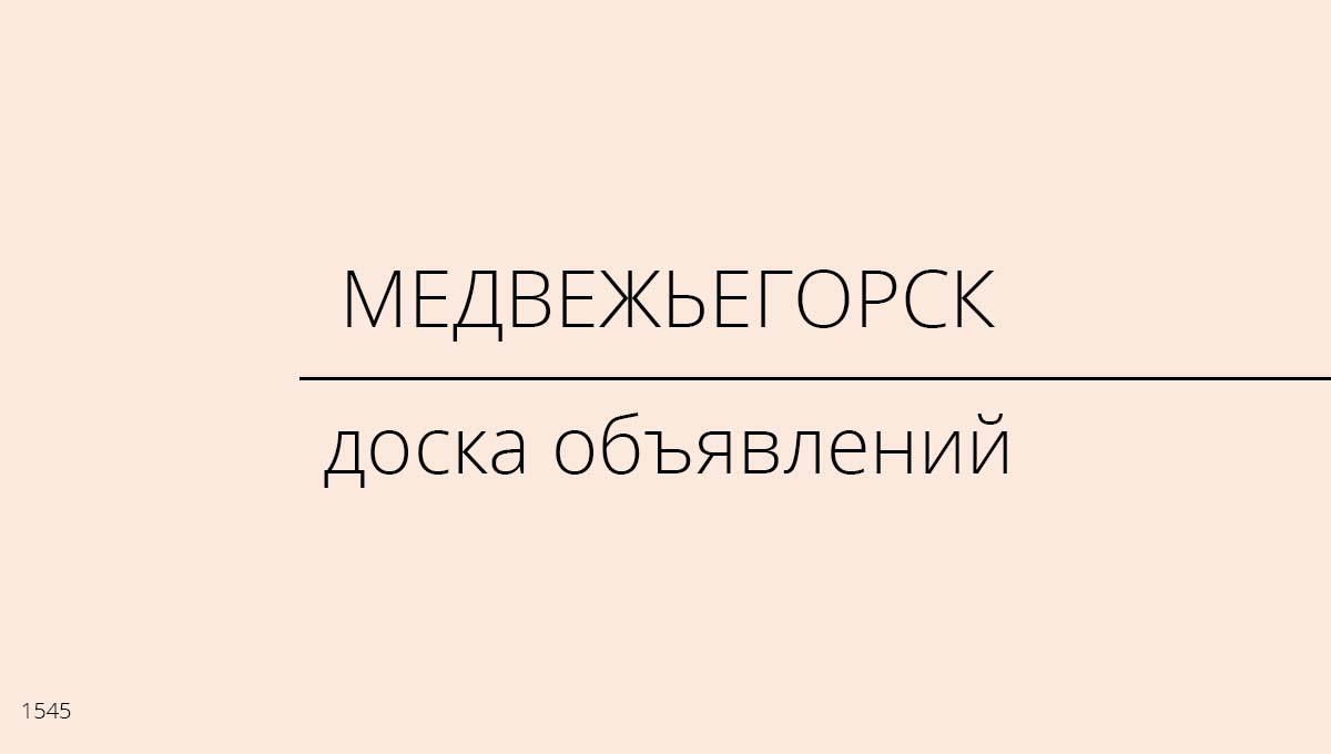 Доска объявлений, Медвежьегорск, Россия