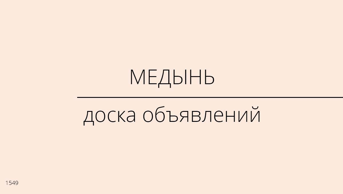 Доска объявлений, Медынь, Россия