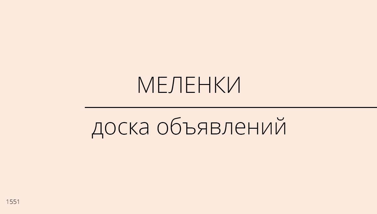 Доска объявлений, Меленки, Россия