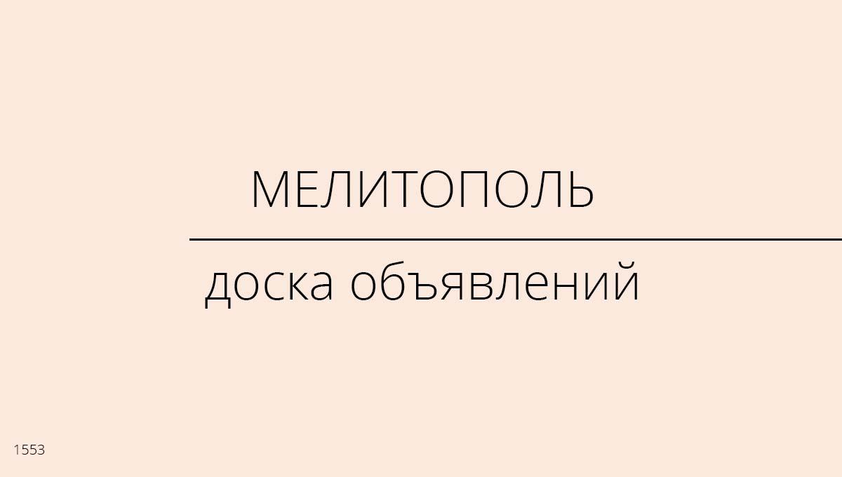 Доска объявлений, Мелитополь, Украина