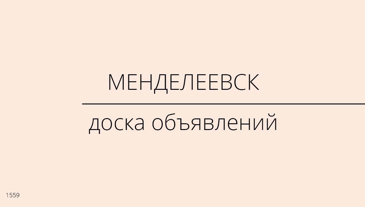Доска объявлений, Менделеевск, Россия