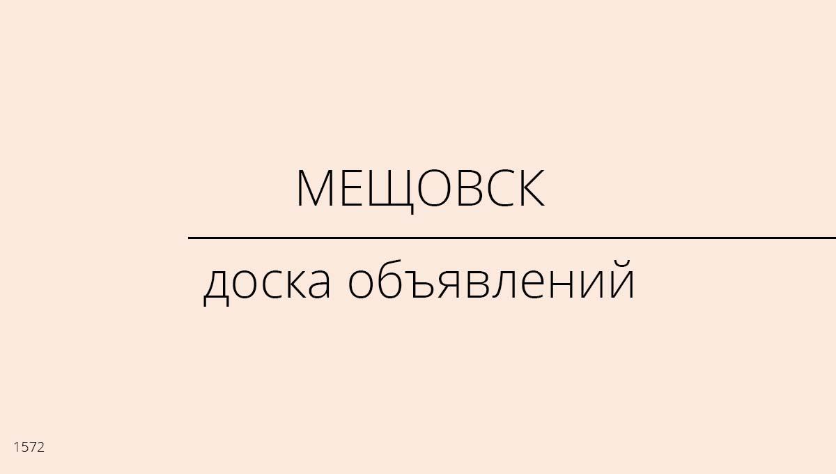 Доска объявлений, Мещовск, Россия