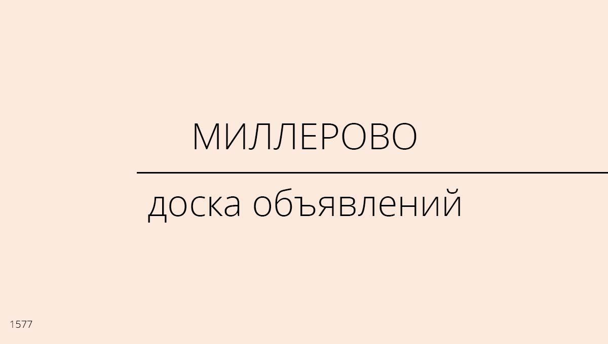 Доска объявлений, Миллерово, Россия