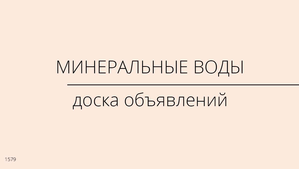 Доска объявлений, Минеральные Воды, Россия