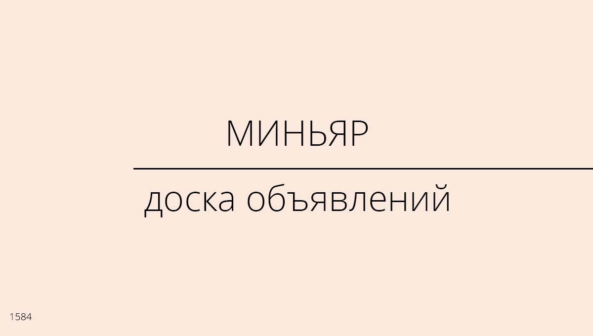 Доска объявлений, Миньяр, Россия