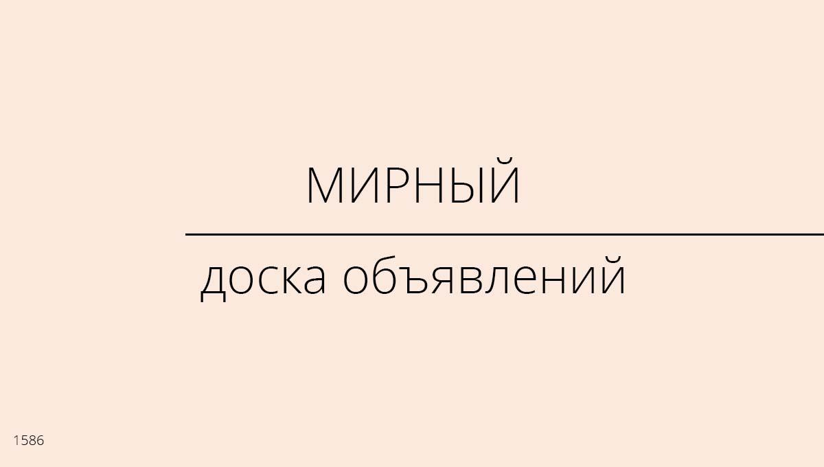 Доска объявлений, Мирный, Россия