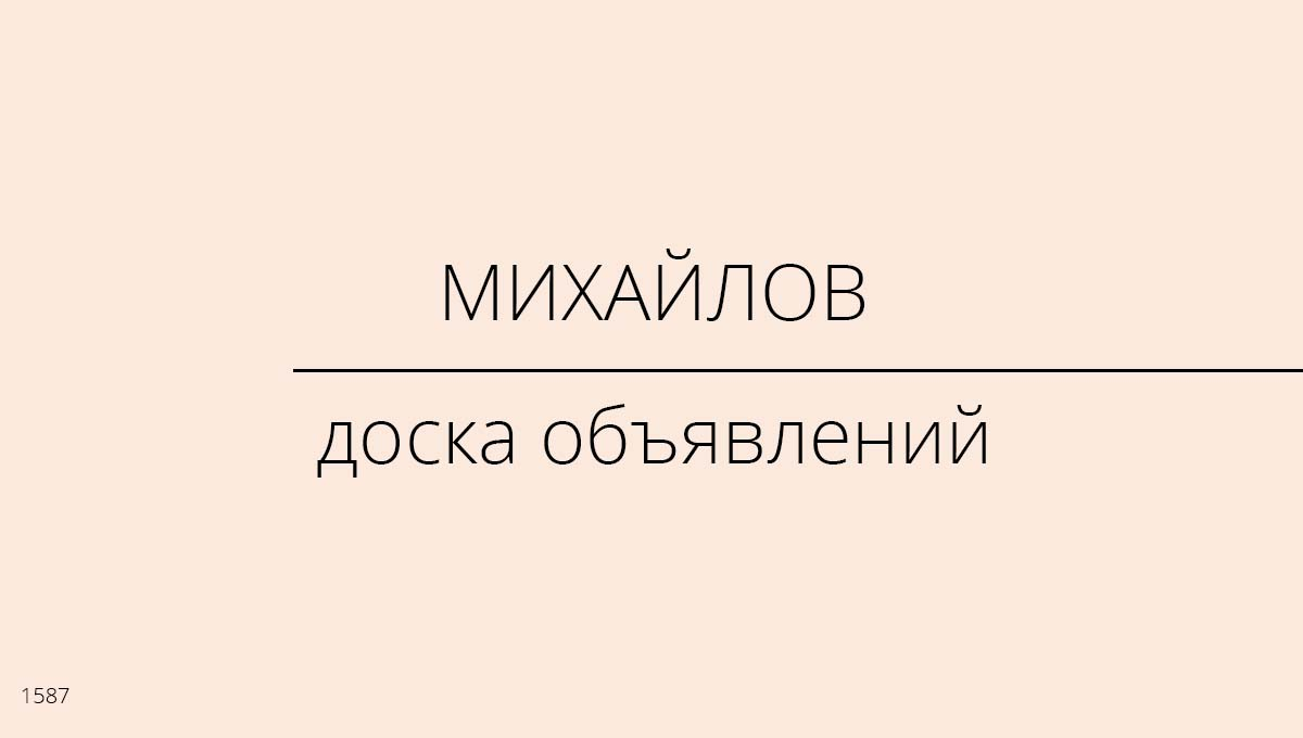 Доска объявлений, Михайлов, Россия