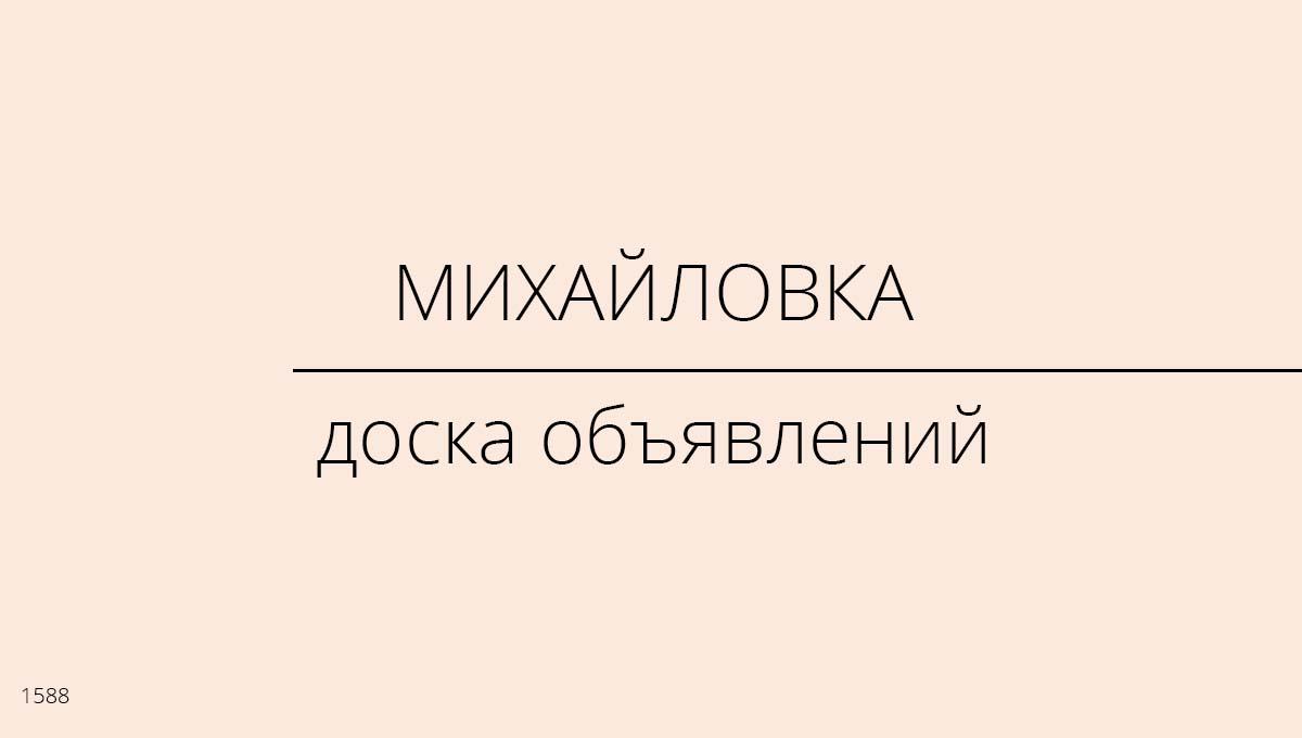 Доска объявлений, Михайловка, Россия