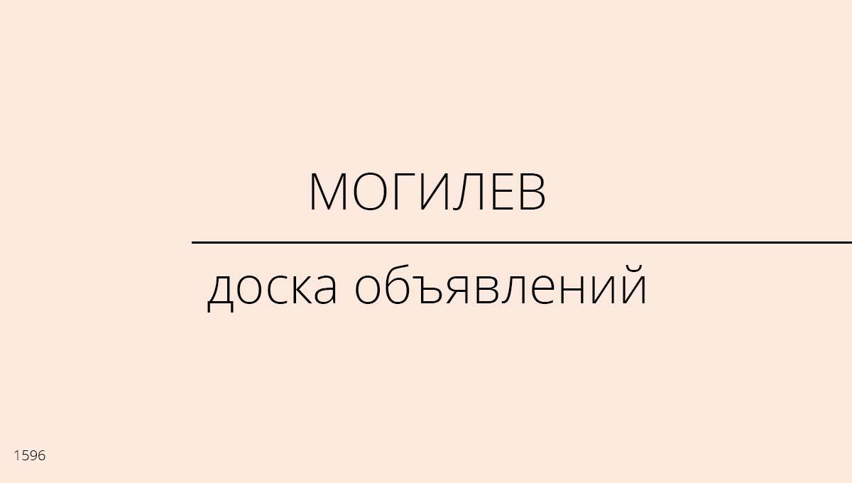 Доска объявлений, Могилев, Беларусь