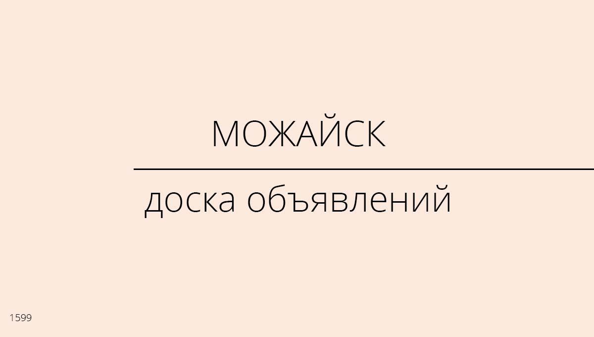 Доска объявлений, Можайск, Россия