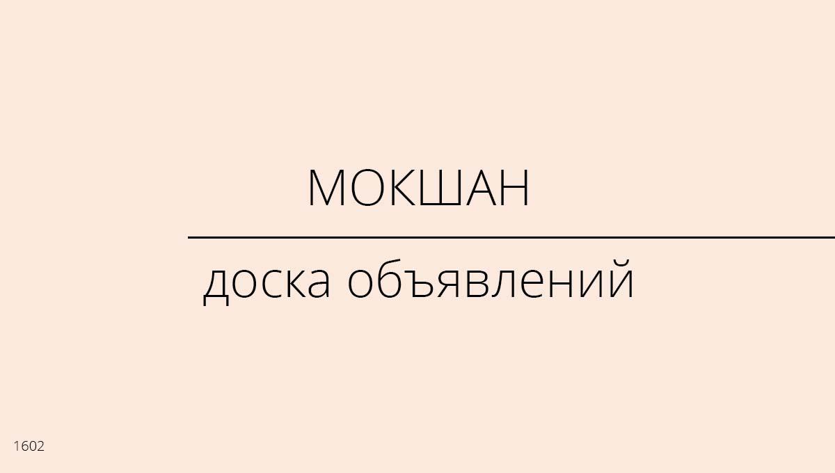 Доска объявлений, Мокшан, Россия