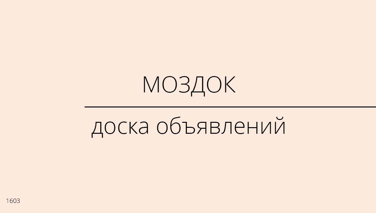Доска объявлений, Моздок, Россия