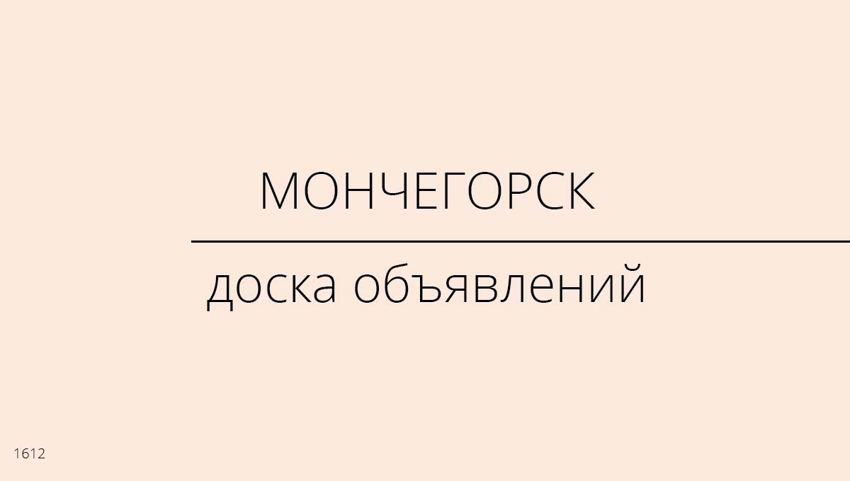 Доска объявлений, Мончегорск, Россия