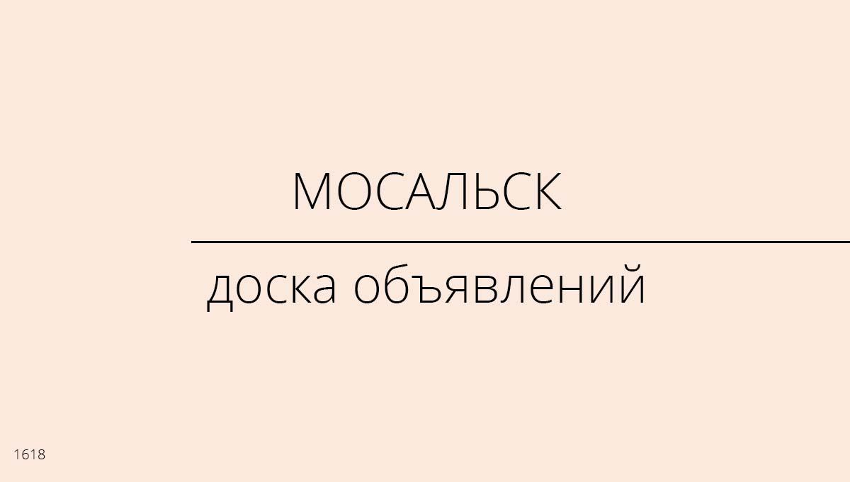 Доска объявлений, Мосальск, Россия