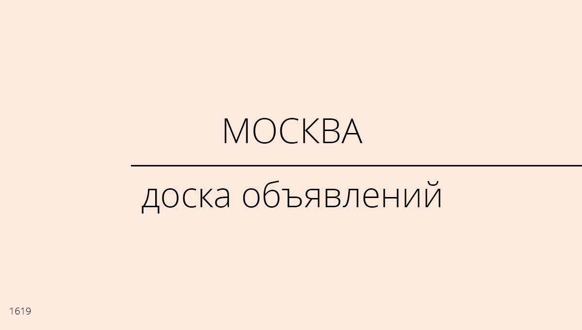 Доска объявлений, Москва, Россия