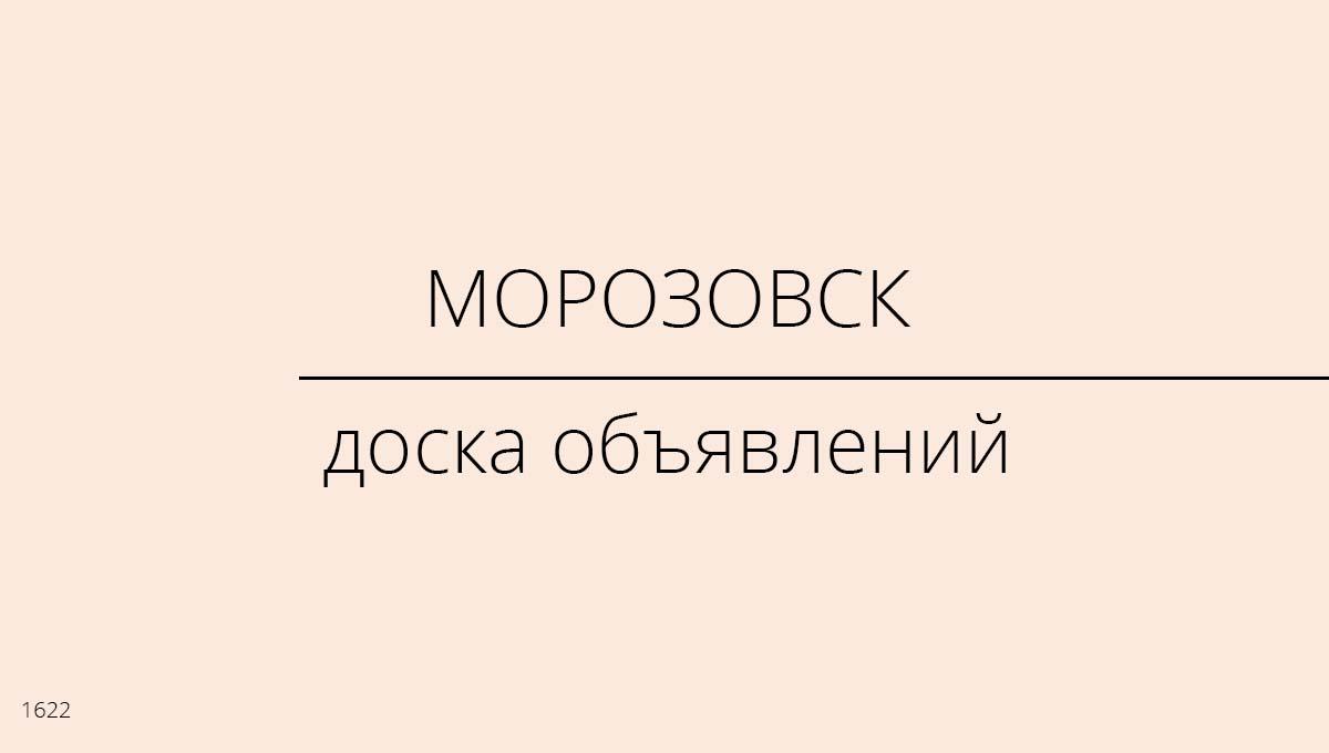 Доска объявлений, Морозовск, Россия