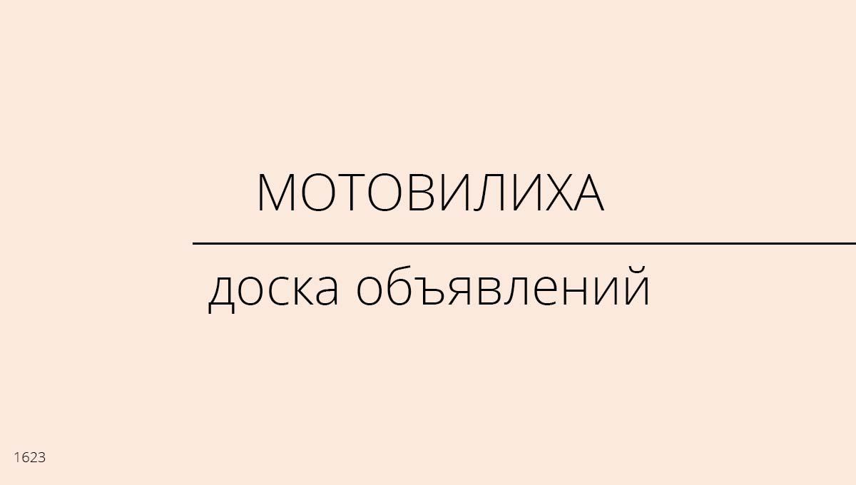 Доска объявлений, Мотовилиха, Россия