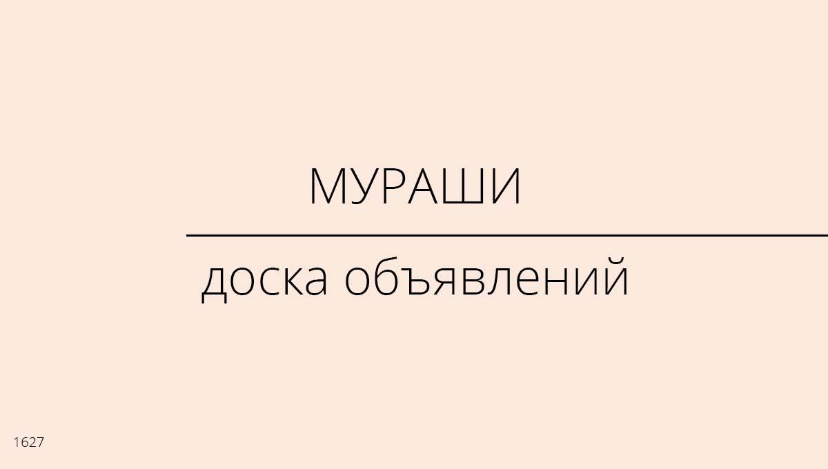 Доска объявлений, Мураши, Россия
