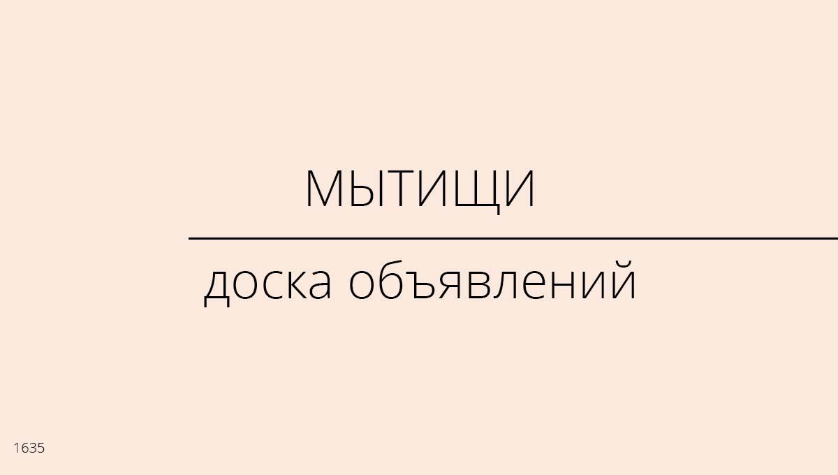 Доска объявлений, Мытищи, Россия
